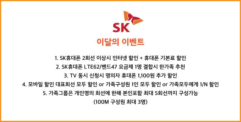 SK 이달의 이벤트2