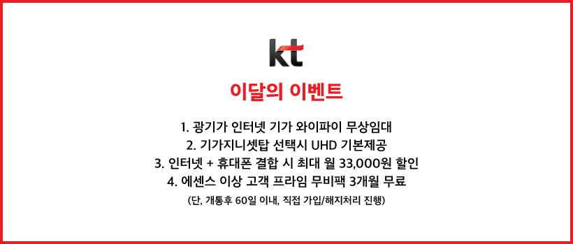 KT 이달의 이벤트